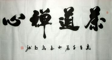 Chinese Buddha Words & Buddhist Scripture Calligraphy,97cm x 180cm,51009003-x