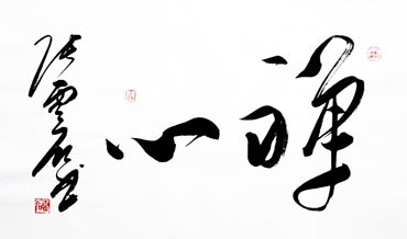 Chinese Buddha Words & Buddhist Scripture Calligraphy,69cm x 46cm,51041002-x