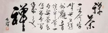 Chinese Buddha Words & Buddhist Scripture Calligraphy,34cm x 138cm,51042003-x