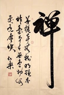 Chinese Buddha Words & Buddhist Scripture Calligraphy,69cm x 46cm,5969002-x